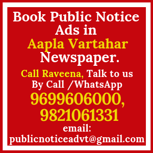 Book Public Notice ads in Aapla Vartahar Newspaper