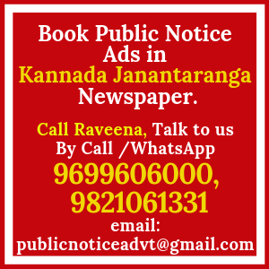 Book Public Notice ads in Kannada Janantaranga Newspaper