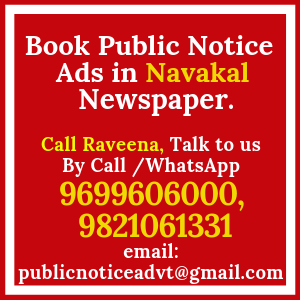 Book Public Notice ads in Navakal Newspaper