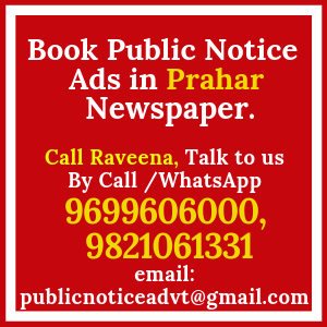 Book Public Notice ads in Prahar Newspaper