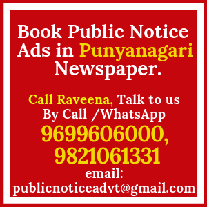Book Public Notice ads in Punyanagari Newspaper