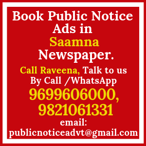 Book Public Notice ads in Saamna Newspaper