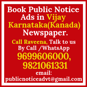 Book Public Notice ads in Vijay Karnataka Newspaper