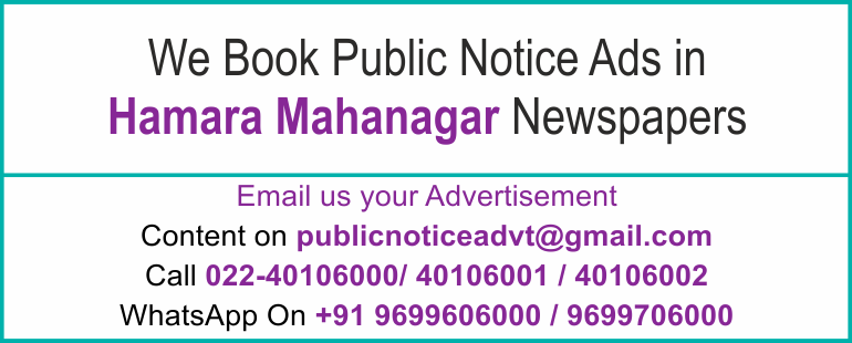 Online Hamara Mahanagar Newspaper Lost and Found Ads, Public Legal Tender Notice ads, Share certificate lost, Government Bank Public Notice Updated Year 2016-2017 Hamara Mahanagar PUBLIC NOTICE IMAGE NEWSPAPER