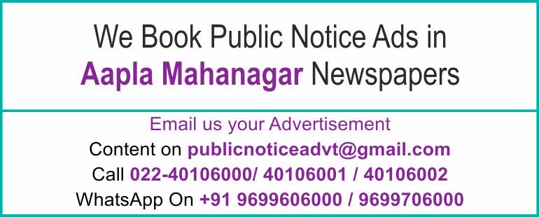 Online Aapla Mahanagar Newspaper Lost and Found Ads, Public Legal Tender Notice ads, Share certificate lost, Government Bank Public Notice Updated Year 2016-2017 Aapla Mahanagar PUBLIC NOTICE IMAGE NEWSPAPER width=