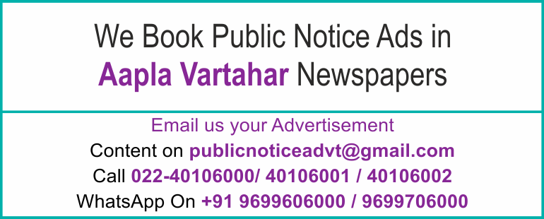 Online Aapla Vartahar Newspaper Lost and Found Ads, Public Legal Tender Notice ads, Share certificate lost, Government Bank Public Notice Updated Year 2016-2017 Aapla Vartahar PUBLIC NOTICE IMAGE NEWSPAPER
