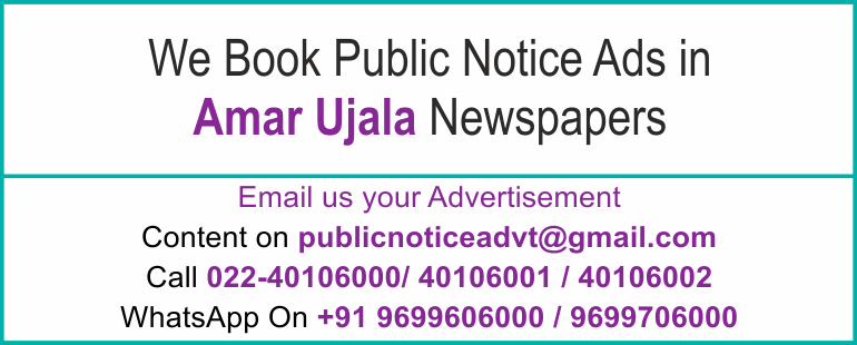 Online Amar Ujala Newspaper Lost and Found Ads, Public Legal Tender Notice ads, Share certificate lost, Government Bank Public Notice Updated Year 2016-2017 Amar Ujala PUBLIC NOTICE IMAGE NEWSPAPER