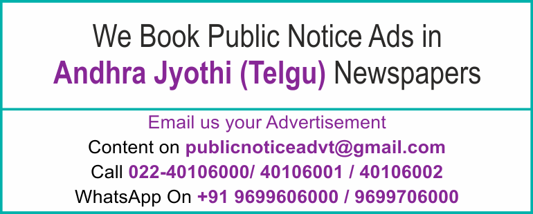 Online Andhra Jyothi Newspaper Lost and Found Ads, Public Legal Tender Notice ads, Share certificate lost, Government Bank Public Notice Updated Year 2016-2017 Andhra Jyothi PUBLIC NOTICE IMAGE NEWSPAPER