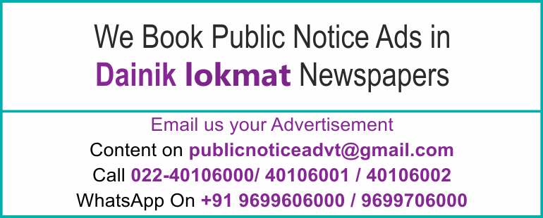 Online Dainik Lokmat Newspaper Lost and Found Ads, Public Legal Tender Notice ads, Share certificate lost, Government Bank Public Notice Updated Year 2019-2020 Dainik Lokmat PUBLIC NOTICE IMAGE NEWSPAPER