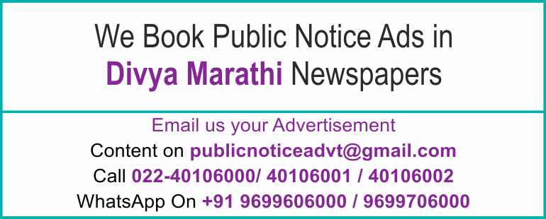 Online Divya Marathi Newspaper Lost and Found Ads, Public Legal Tender Notice ads, Share certificate lost, Government Bank Public Notice Updated Year 2016-2017 Divya Marathi  PUBLIC NOTICE IMAGE NEWSPAPER