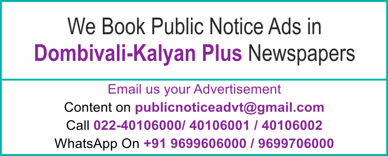 Online Dombivali Kalyan Plus Newspaper Lost and Found Ads, Public Legal Tender Notice ads, Share certificate lost, Government Bank Public Notice Updated Year 2016-2017 Dombivali Kalyan Plus PUBLIC NOTICE IMAGE NEWSPAPER