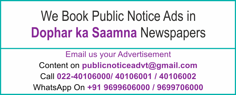 Online Dophar ka Saamna Newspaper Lost and Found Ads, Public Legal Tender Notice ads, Share certificate lost , Government Bank Public Notice Updated Year 2016-2017 Dophar ka Saamna PUBLIC NOTICE IMAGE NEWSPAPER