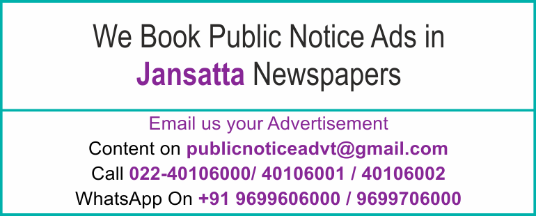Online Jansatta Newspaper Lost and Found Ads, Public Legal Tender Notice ads, Share certificate lost, Government Bank Public Notice Updated Year 2016-2017 Jansatta PUBLIC NOTICE IMAGE NEWSPAPER