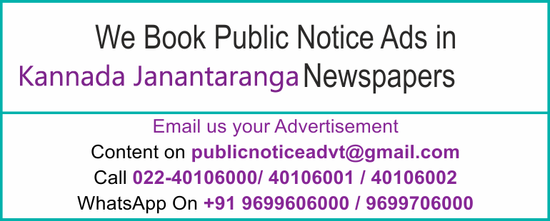 Online Kannada Janantaranga Newspaper Lost and Found Ads, Public Legal Tender Notice ads, Share certificate lost, Government Bank Public Notice Updated Year 2019-2020 Kannada Janantaranga PUBLIC NOTICE IMAGE NEWSPAPER