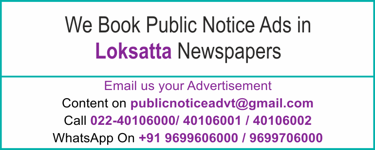 Online Loksatta Newspaper Lost and Found Ads, Public Legal Tender Notice ads, Share certificate lost, Government Bank Public Notice Updated Year 2016-2017 Loksatta PUBLIC NOTICE IMAGE NEWSPAPER