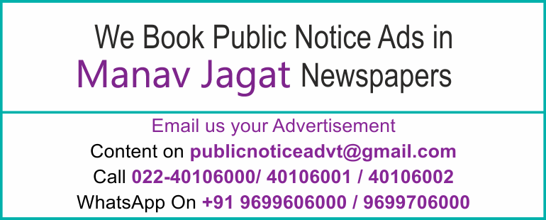 Online Manav Jagat Newspaper Lost and Found Ads, Public Legal Tender Notice ads, Share certificate lost, Government Bank Public Notice Updated Year 2019-2020 Manav Jagat PUBLIC NOTICE IMAGE NEWSPAPER