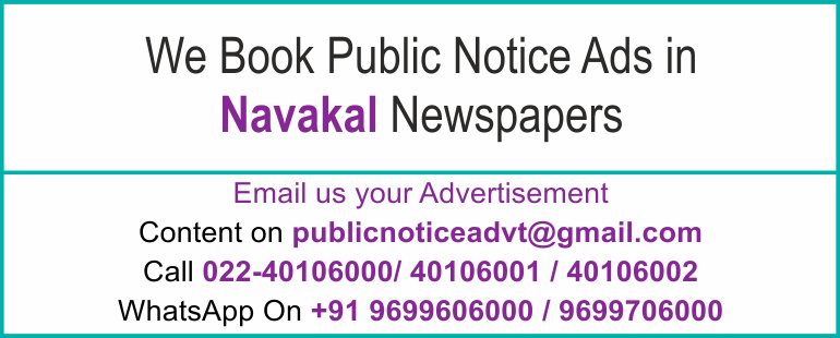 Online Navakal Newspaper Lost and Found Ads, Public Legal Tender Notice ads, Share certificate lost, Government Bank Public Notice Updated Year 2016-2017 Navakal PUBLIC NOTICE IMAGE NEWSPAPER
