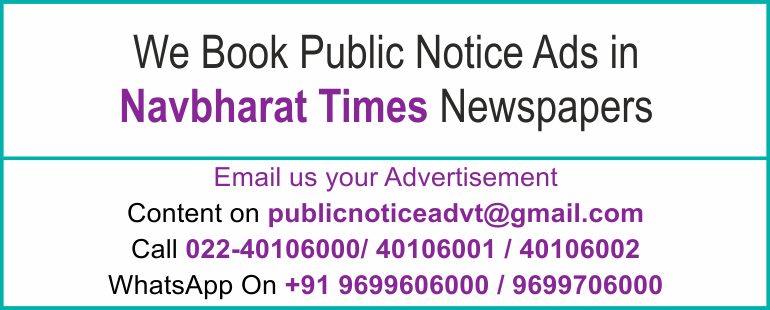 Online Navbharat Newspaper Lost and Found Ads, Public Legal Tender Notice ads, Share certificate lost, Government Bank Public Notice Updated Year 2016-2017 Navbharat Times PUBLIC NOTICE IMAGE NEWSPAPER