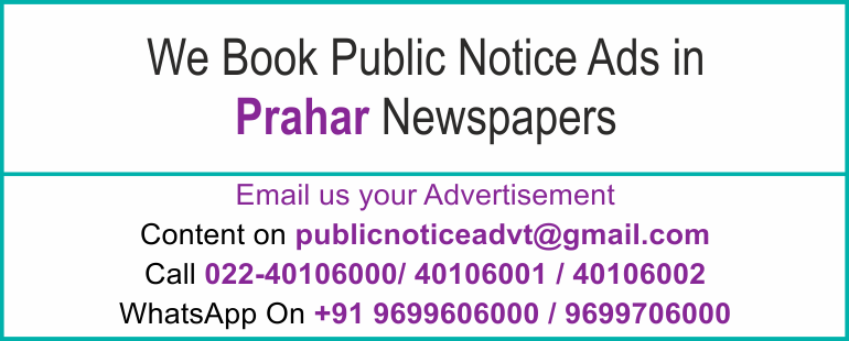 Online Prahar Newspaper Lost and Found Ads, Public Legal Tender Notice ads, Share certificate lost, Government Bank Public Notice Updated Year 2016-2017 Prahar PUBLIC NOTICE IMAGE NEWSPAPER