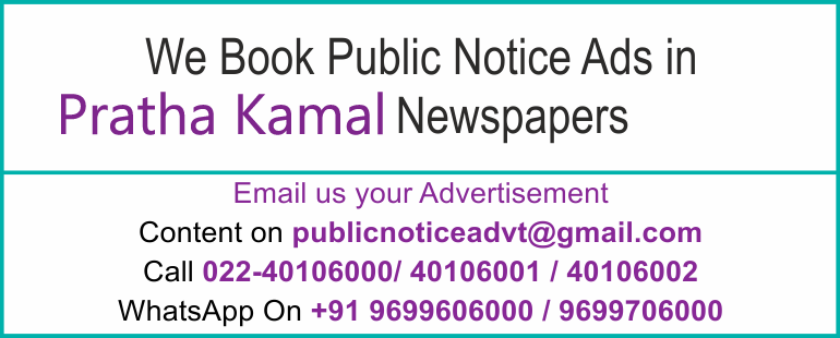 Online Pratha Kamal Newspaper Lost and Found Ads, Public Legal Tender Notice ads, Share certificate lost, Government Bank Public Notice Updated Year 2019-2020 Pratha Kamal PUBLIC NOTICE IMAGE NEWSPAPER