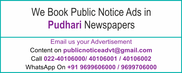 Online Pudhari Newspaper Lost and Found Ads, Public Legal Tender Notice ads, Share certificate lost, Government Bank Public Notice Updated Year 2016-2017 Pudhari PUBLIC NOTICE IMAGE NEWSPAPER