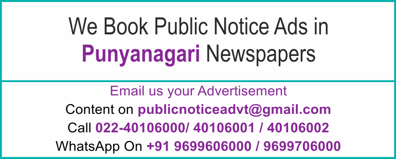 Online Punyanagari Newspaper Lost and Found Ads, Public Legal Tender Notice ads, Share certificate lost, Government Bank Public Notice Updated Year 2016-2017 Punyanagari PUBLIC NOTICE IMAGE NEWSPAPER