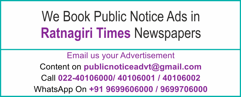 Online Ratnagiri Times Newspaper Lost and Found Ads, Public Legal Tender Notice ads, Share certificate lost, Government Bank Public Notice Updated Year 2016-2017 Ratnagiri Times PUBLIC NOTICE IMAGE NEWSPAPER