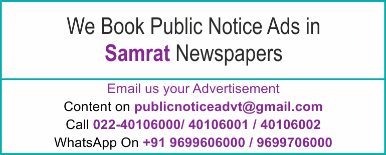 Online Samrat Newspaper Lost and Found Ads, Public Legal Tender Notice ads, Share certificate lost, Government Bank Public Notice Updated Year 2016-2017 Samrat PUBLIC NOTICE IMAGE NEWSPAPER