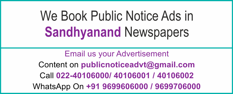 Online Sandhyanand Newspaper Lost and Found Ads, Public Legal Tender Notice ads, Share certificate lost, Government Bank Public Notice Updated Year 2016-2017 Sandhyanand PUBLIC NOTICE IMAGE NEWSPAPER