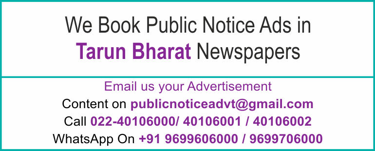Online Tarun Bharat Newspaper Lost and Found Ads, Public Legal Tender Notice ads, Share certificate lost, Government Bank Public Notice Updated Year 2016-2017 Tarun Bharat PUBLIC NOTICE IMAGE NEWSPAPER