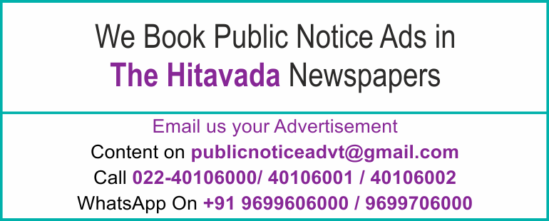 Online The Hitavada Newspaper Lost and Found Ads, Public Legal Tender Notice ads, Share certificate lost, Government Bank Public Notice Updated Year 2016-2017 The Hitavada PUBLIC NOTICE IMAGE NEWSPAPER