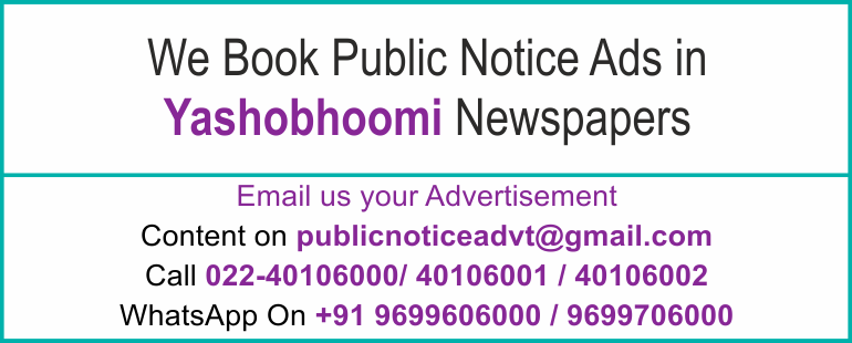 Online Yashobhumi Newspaper Lost and Found Ads, Public Legal Tender Notice ads, Share certificate lost, Government Bank Public Notice Updated Year 2016-2017 Yashobhumi PUBLIC NOTICE IMAGE NEWSPAPER